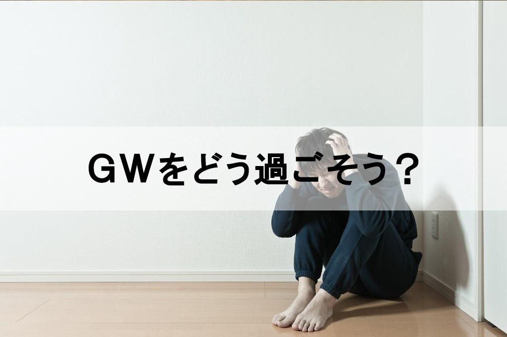 GWの過ごし方に悩む男性
