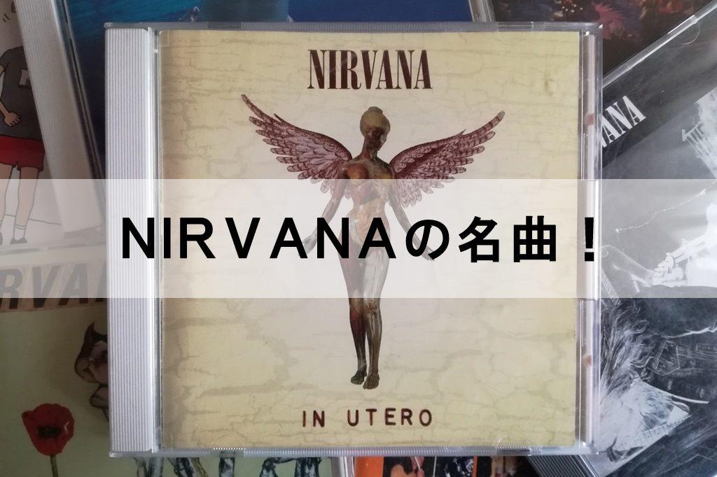 NIRVANAのアルバム