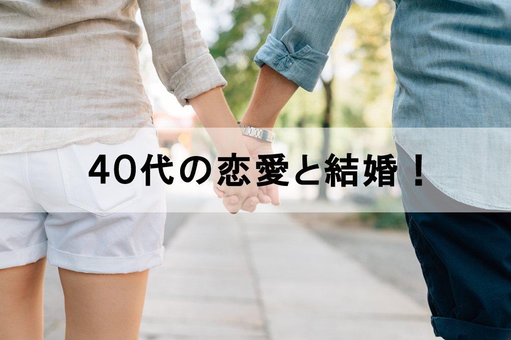 40代の男性におすすめしたい恋愛と結婚の手引き!