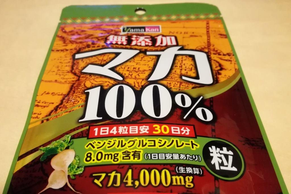 山本漢方製薬 マカ粒100%NB