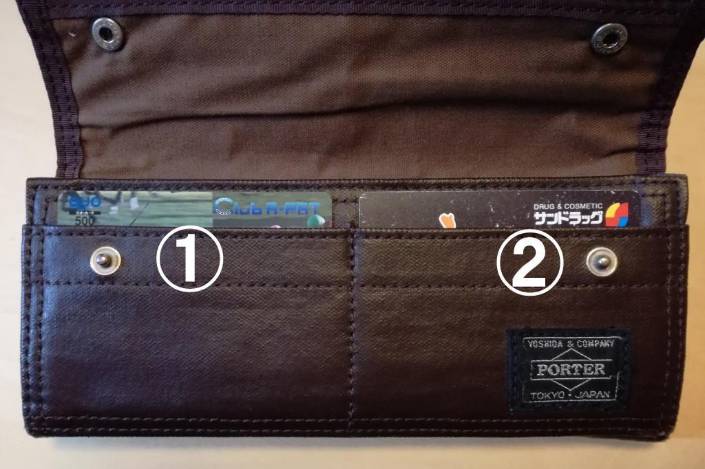 長財布のポケット