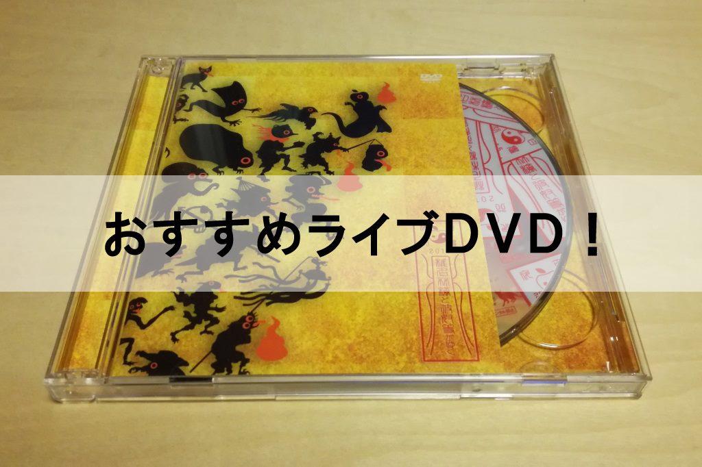 椎名林檎のライブDVD