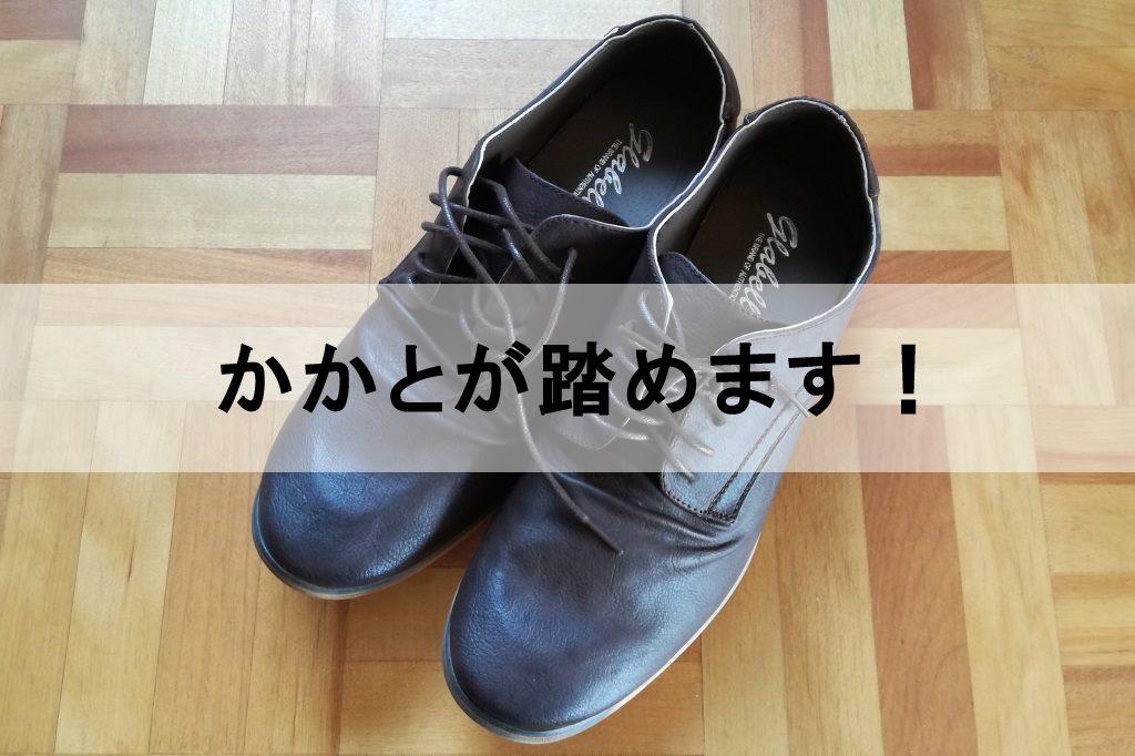 かかとが踏める靴