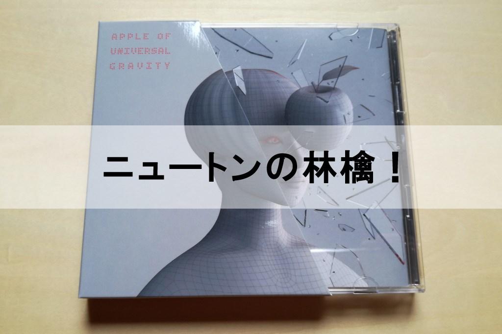 椎名林檎のベストアルバム